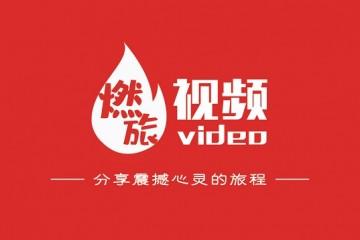 """""""燃旅视频""""APP上线!致力于成为旅游界""""抖音"""""""