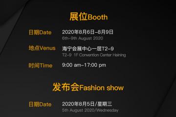 【秀场直击】2020海宁中国国际时装周首秀BIFTPARK+SagaFurs北服产业园成果非凡