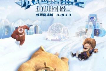 魔都首个熊出没主题展亮相虹桥南丰城 号召全家总动员共同保护冰川