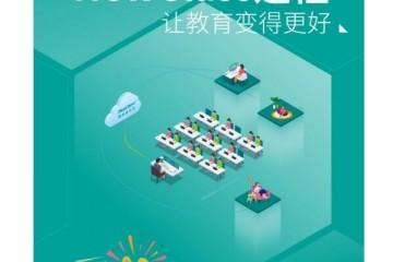 邀请函青岛见NewClass远程与您相约第56届高博会