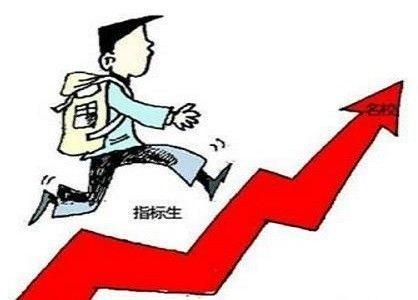 指标生分配向薄弱初中倾斜是促进区域教育公平之举