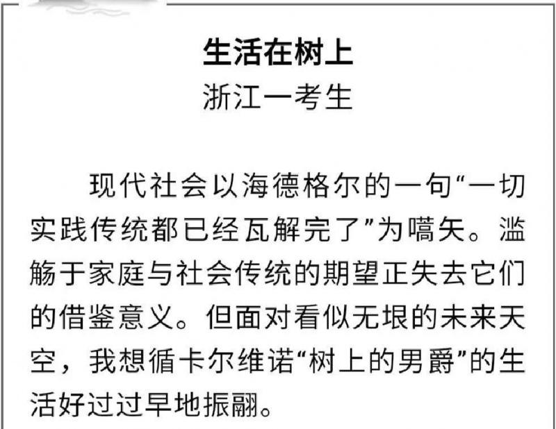 2021中国语言生活状况报告高考作文不能生活在树上
