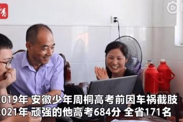 清华招生组谈截肢少年高考684分进清华应该没问题