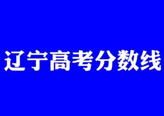 辽宁省率先公布2021年高考分数线文科生捡大便宜理科生却懵了