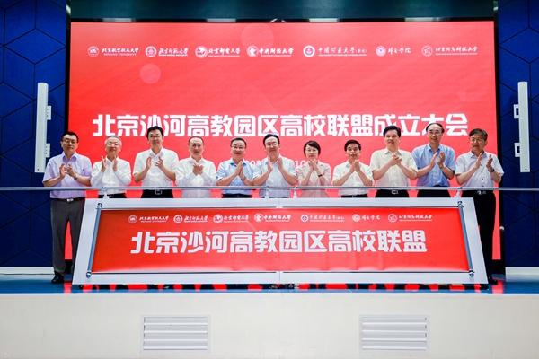 北京沙河高教园区高校联盟正式成立