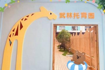 杭州武林托育园正式开园,医疗背书为婴童提供专业照护